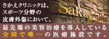 Sakae Clinic เป็นสถานพยาบาลเพียงแห่งเดียวในประเทศที่นำเสนอการรักษาความงามขั้นสูงสุดสำหรับการบาดเจ็บที่ผิวหนังในสนามกีฬา