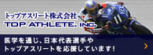 Top Athlete Co., Ltd.