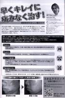 Japan Karatedo Fan 2008 Monthly Issue 10