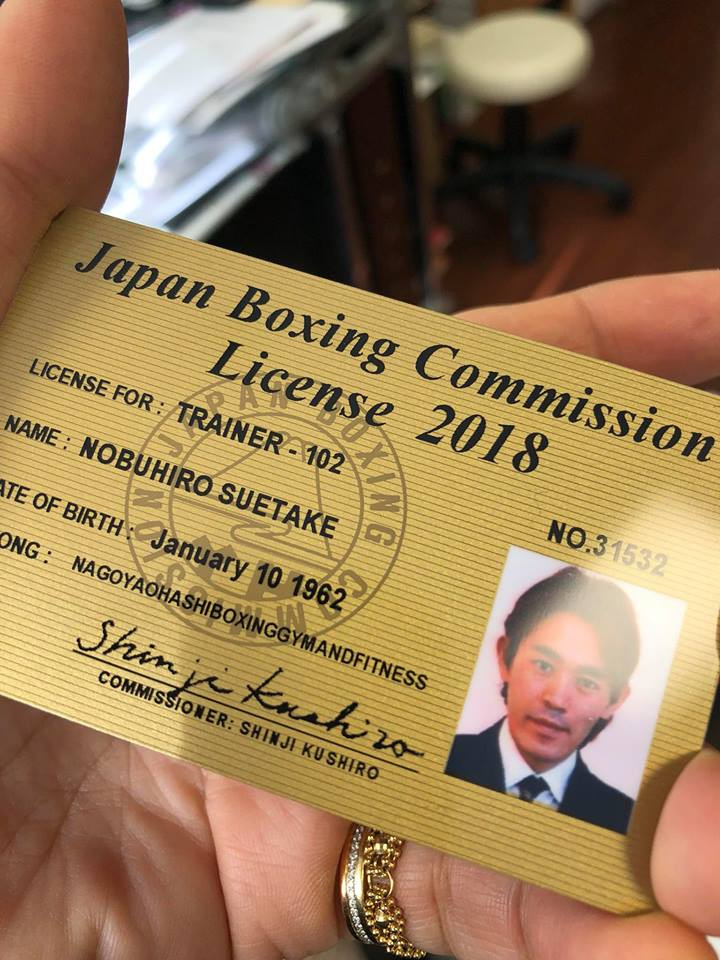 Professional boxing trainer license