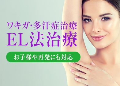 "Wakiga and hyperhidrosis treatment ""EL method treatment"""