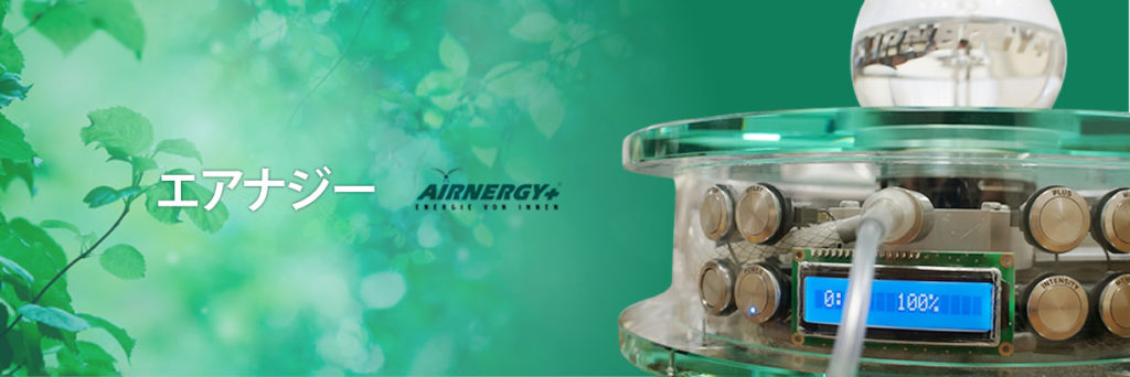 Active oxygen removal system air energy