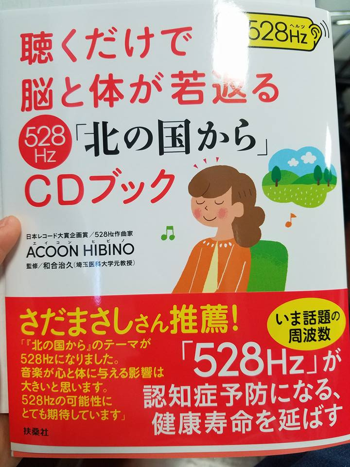 Mr. ACOON HIBINO 528Hz CD book