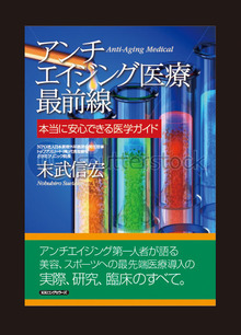 Anti-aging treatment bible is published! !