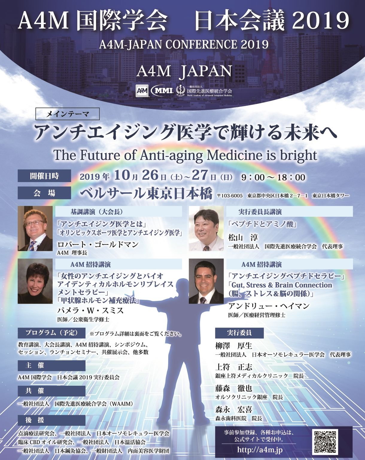 A4M International Conference Japan Conference 2019 Palestra Especial