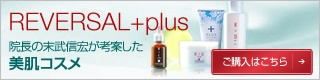 Sakae Clinic Online Shop