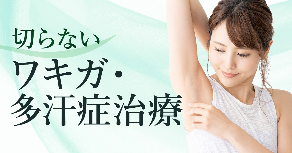 Wakiga / hyperhidrosis treatment special page